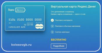 Виртуальная карта Яндекс.Деньги – это настоящая банковская карта, но без пластика.