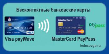 Из данного материала вы узнаете, что такое бесконтактные банковские карты PayPass и payWave