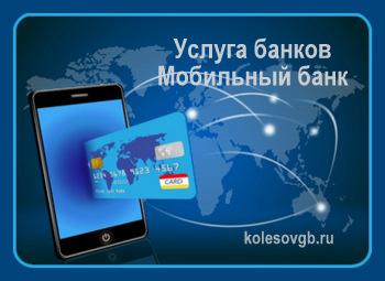 Из данного материала вы узнаете, что такое мобильный банк (мобильный банкинг)