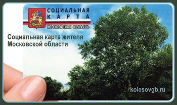 Социальная карта пенсионера московской области льготы 2019