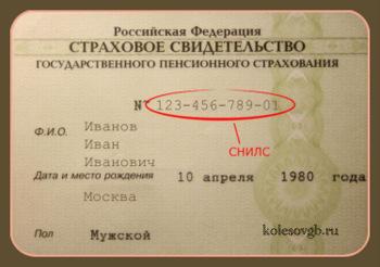 В настоящее время все граждане РФ обязательно должны быть зарегистрированы в системе  персонифицированного учета пенсионных прав граждан и стать участником системы обязательного пенсионного страхования.