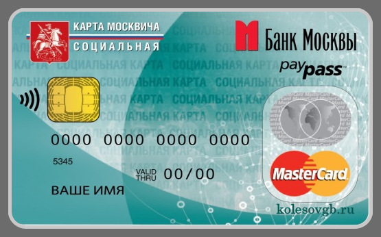 Как получить пенсионеру карту москвича потребительский кредит все банки беларуси
