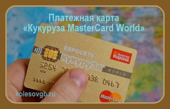 Миг кредит оплата картой онлайн