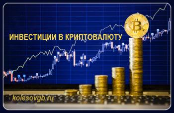 криптовалюты пирамида майнинг-5